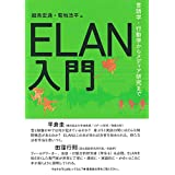 ELAN入門—言語学・行動学からメディア研究まで