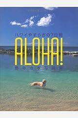 ALOHA!ハワイやすらぎの7日間―野寺治孝写真集 (チルチンびとライブラリー) 単行本
