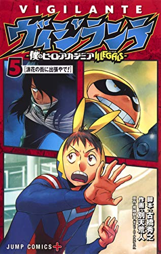 ヴィジランテ 5 ―僕のヒーローアカデミアILLEGALS― (ジャンプコミックス)
