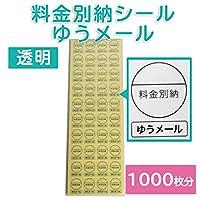 料金別納シール【ゆうメール】透明 【1,000枚】シール40枚x25シート