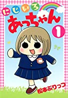にじいろあっちゃん 1 (愛蔵版コミックス)