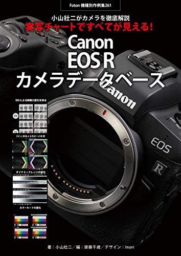 Canon EOS R Data Bese: Foton Photo collection samples 261 (Japanese Edition)