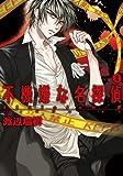 不機嫌な名探偵 4巻 (IDコミックス ZERO-SUMコミックス)