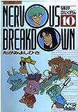 Nervous breakdown 10 (ノーラコミックス)