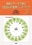 地図とデータで見るSDGsの世界ハンドブック
