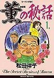 薫の秘話(1) (モーニングコミックス)