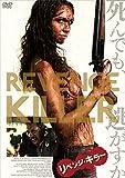リベンジ・キラー [DVD]