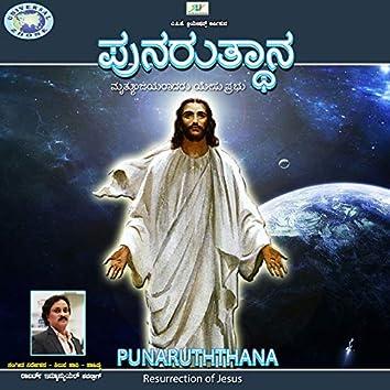 Punaruththana (Resurrection of Jesus) - Single