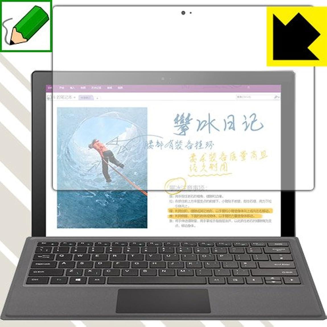 消費前述の起きろ特殊処理で紙のような描き心地を実現 ペーパーライク保護フィルム VOYO VBook i7 Plus 日本製