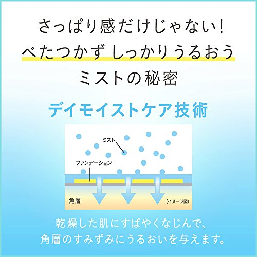 ソフィーナジェンヌソフィーナジェンヌ混合肌のための高保湿ミスト(化粧水ミスト)単品