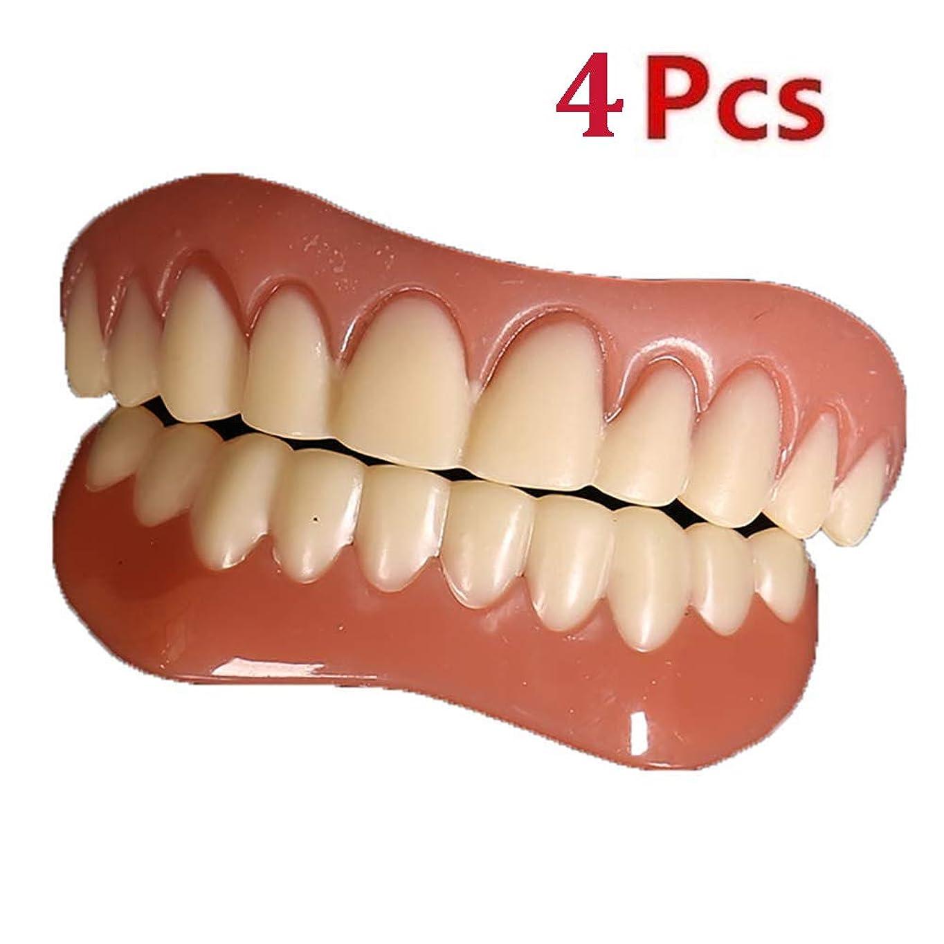 専制イディオム引く4個再利用可能なインスタントスマイルティースアッパーローアーベニアコンフォートフィットティースベニア、数分以内に自宅であなたの笑顔を修正義歯ケアツール