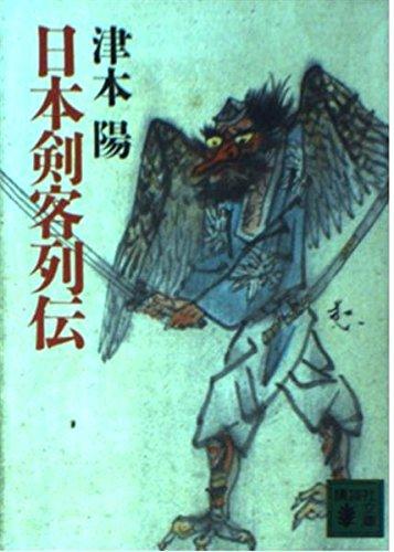 日本剣客列伝 (講談社文庫)