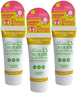 プロ業務用ハンドクリーム 天然ゆずの香り 60g 3個セット