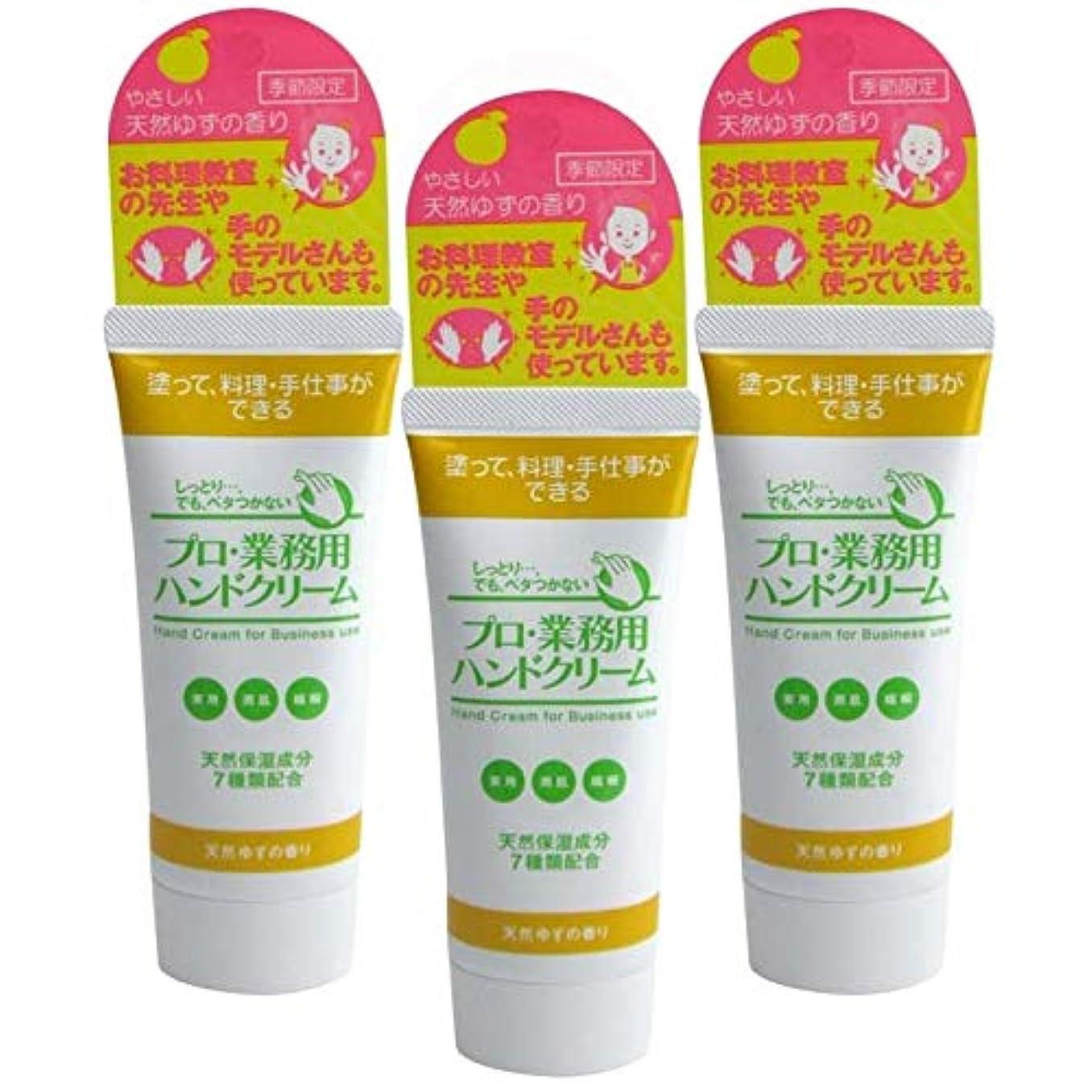 モニター予防接種乳白色プロ業務用ハンドクリーム 天然ゆずの香り 60g 3個セット