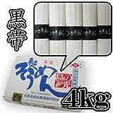 素麺組合 小豆島手延素麺 島の光 黒帯 4kg