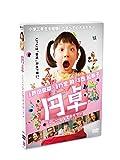 円卓 こっこ、ひと夏のイマジン [DVD] image
