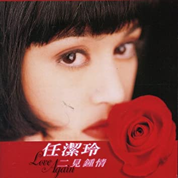 Chieh Lin's Cover Version