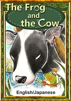 [Aesop Fables, Mitsutoshi Katunaga, YellowBirdProject]のThe Frog and the Cow 【English/Japanese versions】 (KiiroitoriBooks Book 12) (English Edition)