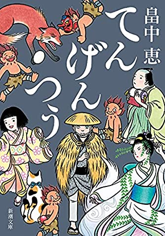 てんげんつう【しゃばけシリーズ第18弾】 (新潮文庫)