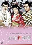 初春狸御殿 [DVD] image