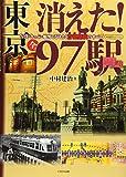 東京 消えた! 全97駅 (イカロス・ムック)