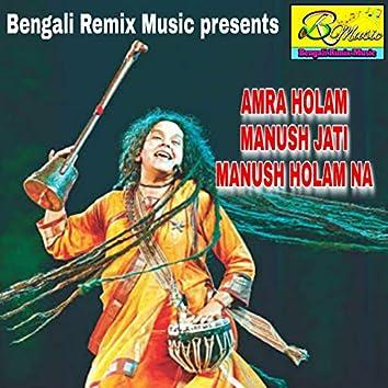 Amra Holam Manush Jati manush Holam Na