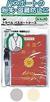 トラベルパスポートケース 【まとめ買い10個セット】 40-865