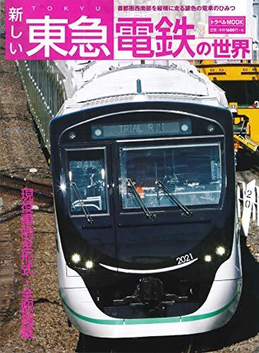 新しい東急電鉄の世界 (鉄道MOOK)