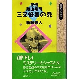 三文役者の死―正伝殿山泰司 (同時代ライブラリー)