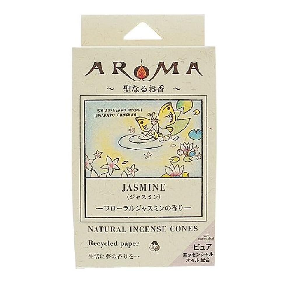 ハーネステキストコアアロマ香 ジャスミン 16粒(コーンタイプインセンス 1粒の燃焼時間約20分 フローラルジャスミンの香り)