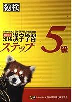 漢検5級, '関連検索キーワード'リストの最後