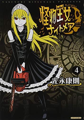 怪物王女ナイトメア(4) (シリウスKC)