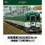 【限定】鉄道コレクション 京阪電車2600系Dセット(新塗装・二次車3両セット)