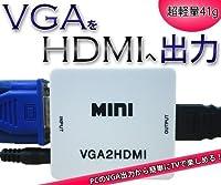 WestPort 1080P対応 VGA入力をHDMI出力へ変換 コンパクト コンバーター VGA to HDMI 変換アダプタ(VGA→HDMI)