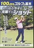 100を切るゴルフの基本 あらゆるライを克服するショット (<DVD>)