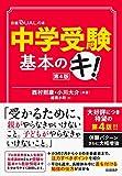 中学受験基本のキ! 第4版 (日経DUALの本)