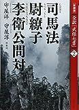 [新装版]全訳「武経七書」2司馬法・尉繚子・李衛公問対