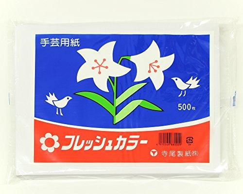 寺尾製紙(株) お花紙 フレッシュカラー しろ 500枚入