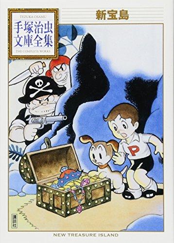 新宝島 (手塚治虫文庫全集)