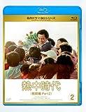 熱中時代 教師編 II Vol.2[Blu-ray/ブルーレイ]