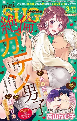 miniSUGAR (ミニシュガー) vol.73(2021年3月号) (恋愛宣言)