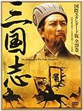 三国志 DVD-BOX 国際スタンダード版 - 孫彦軍, 羅貫中, 孫彦軍, 唐國強, 陸樹銘