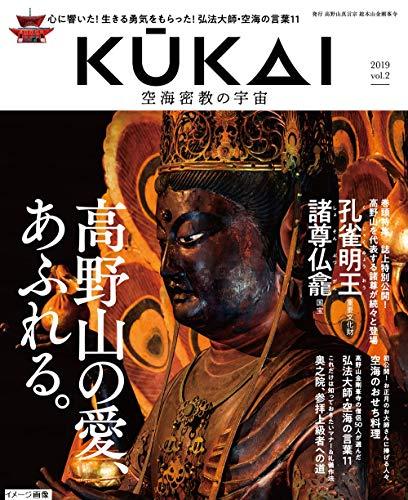 KUKAI 空海密教の宇宙 vol.2 (MUSASHI MOOK)の詳細を見る