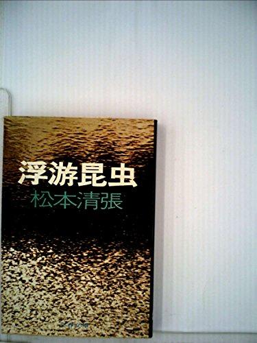 浮游昆虫 (文春文庫)