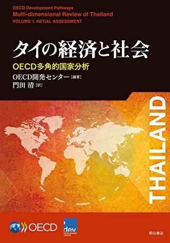 タイの経済と社会――OECD多角的国家分析