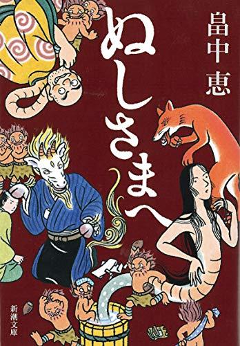 ぬしさまへ しゃばけシリーズ 2 (新潮文庫)