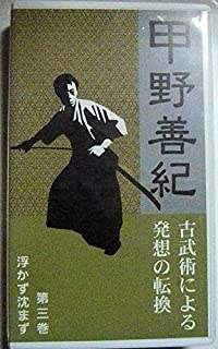 古武術による発想の転換 第3巻 浮かず沈まず (<VHS>)