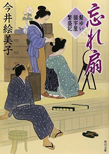 忘れ扇  髪ゆい猫字屋繁盛記 (角川文庫)
