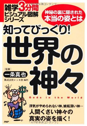 知ってびっくり!世界の神々 (雑学3分間ビジュアル図解シリーズ)