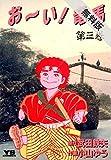 お~い!竜馬(3)【期間限定 無料お試し版】 (ヤングサンデーコミックス)